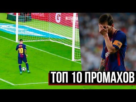 10 лучших промахов в футболе