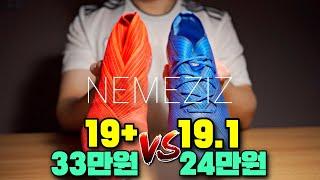 네메시스 19+ vs 19.1 추천하는 축구화는?