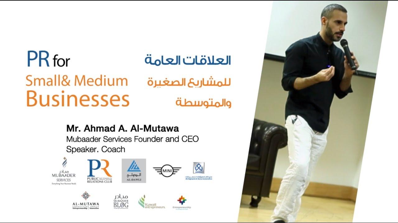 أحمد المطوع  - العلاقات العامة للمشاريع الصغيرة والمتوسطة -الكويت- حلقة 2