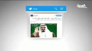 فنانون يعزون في الملك عبدالله من خلال مواقع التواصل الاجتماعي