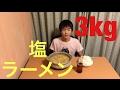 【大食い】サッポロ一番塩らーめん3kg【カワザイル】
