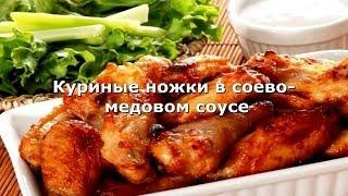 Курица С Медом И Соевым Соусом / Голень В Соевом Соусе /