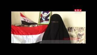 لقاء خاص مع زوجة شهيد الكرامة عادل الحميقاني   تقرير امين دبوان