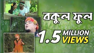 বকুল ফুল    Bakul Ful    Jhumur Gan    Bikramjit Baulia