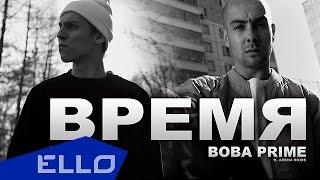 Download ВОВА PRIME, NVDREC | Не Ваше Дело records  - Время (ft. Алена Roxis) Mp3 and Videos