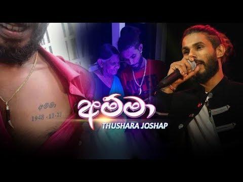 තුෂාර-ජෝගේ-අළුත්ම-ගිතය-අම්මා-|-amma---thushara-josap-official-audio-2019-|-thushara-josep-new-song