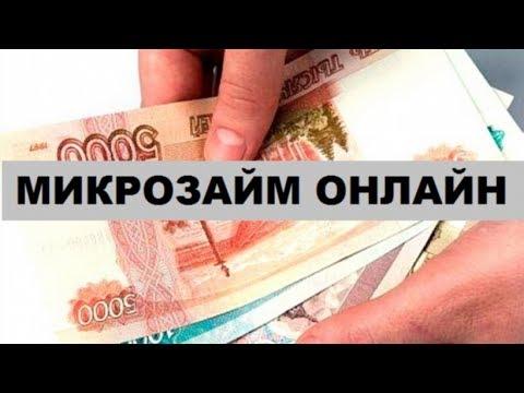 Деньги кредит микрозаймы