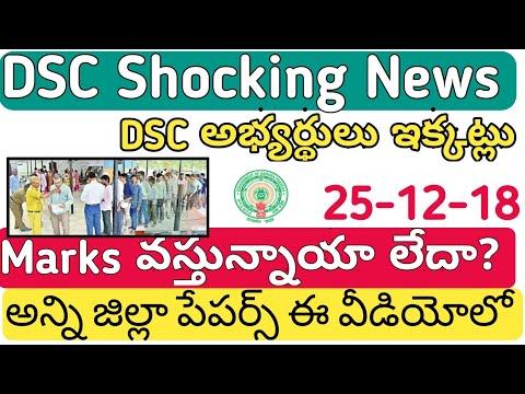 Ap DSC Latest News today   Dsc latest News today   Dsc News today 25-12-18   Latest dsc news updates