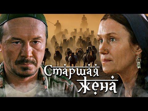 СТАРШАЯ ЖЕНА / Фильм. Мелодрама - Видео онлайн