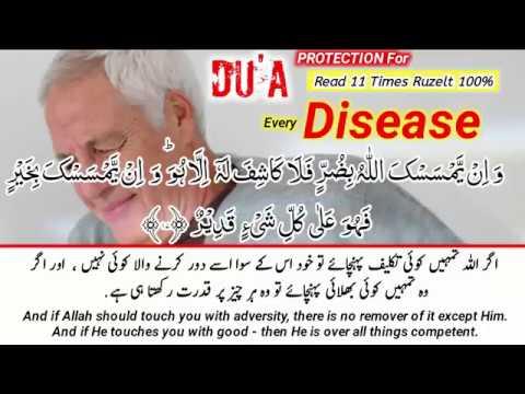 Dua Shifa Cure For All Diseases Dua Shifa Cure For All Diseases Hd{11 times}