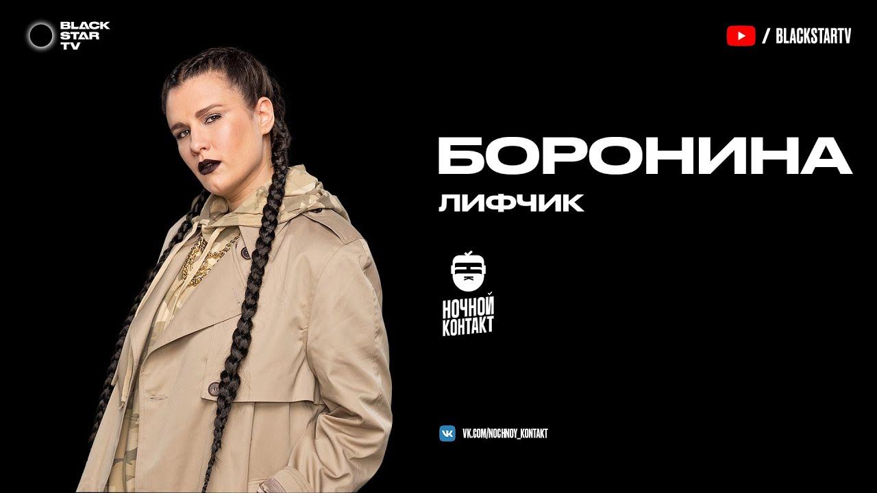 БОРОНИНА - Лифчик (презентация новых артистов Black Star)