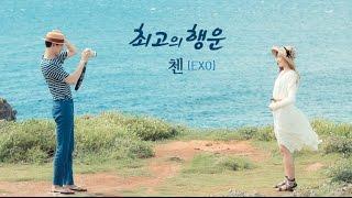 Chen (첸) [EXO-M] - 최고의 행운 (Best Luck) (Full Audio)  [It's Okay, That's Love OST]