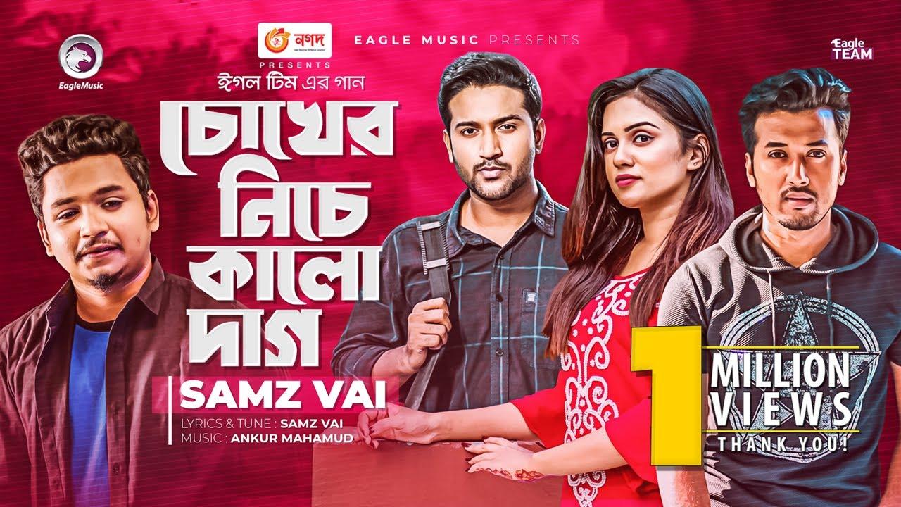 Chokher Niche Kalo Dag | Samz Vai | Bangla New Song 2021 | Official Video | Bangla Gaan