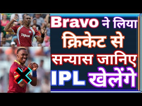 Dwayne Bravo Announced His Retirement From All Forms Of Cricket | जानिए क्या IPL 2019 खेलेंगे