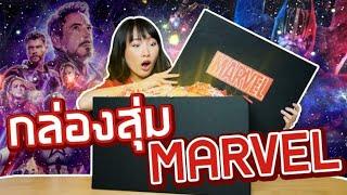 ซอฟรีวิว-กล่องสุ่ม-marvel-มีแต่ของเจ๋งๆ-【marvel-mystery-box】