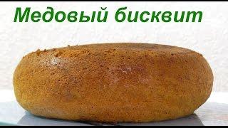 Медовый бисквит в мультиварке Очень простой рецепт бисквита