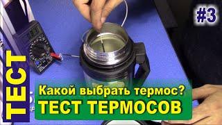 видео Как выбрать термос