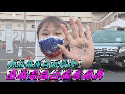 東京帕運首面獎牌!田曉雯為台灣奪銅牌/愛爾達電視20210828