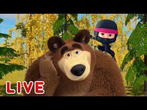 LIVE! Маша та Ведмідь 🌿🐱👓 Вихідні з Маша та Ведмідь! 🐱👓🌿 Masha And The Bear