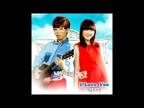 Akdong Musician (악동뮤지션) - I LOVE YOU {Everything About My Relationship OST} Audio