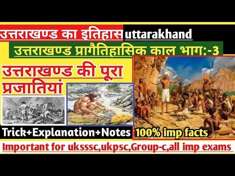 Uttarakhand Ka Itihaas|history Of Uttarakhand|प्रागैतिहासिक काल भाग-3| उत्तराखण्ड की पूरा प्रजातियां