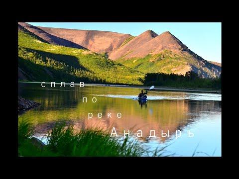 Сплав по реке Анадырь