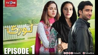 Noori | Episode 1 | TV One Drama