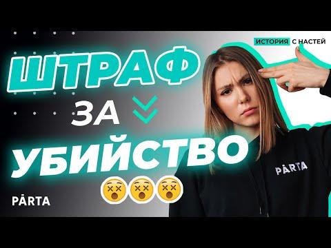ИСТОРИЯ ЕГЭ 2020   Русская правда   PARTA