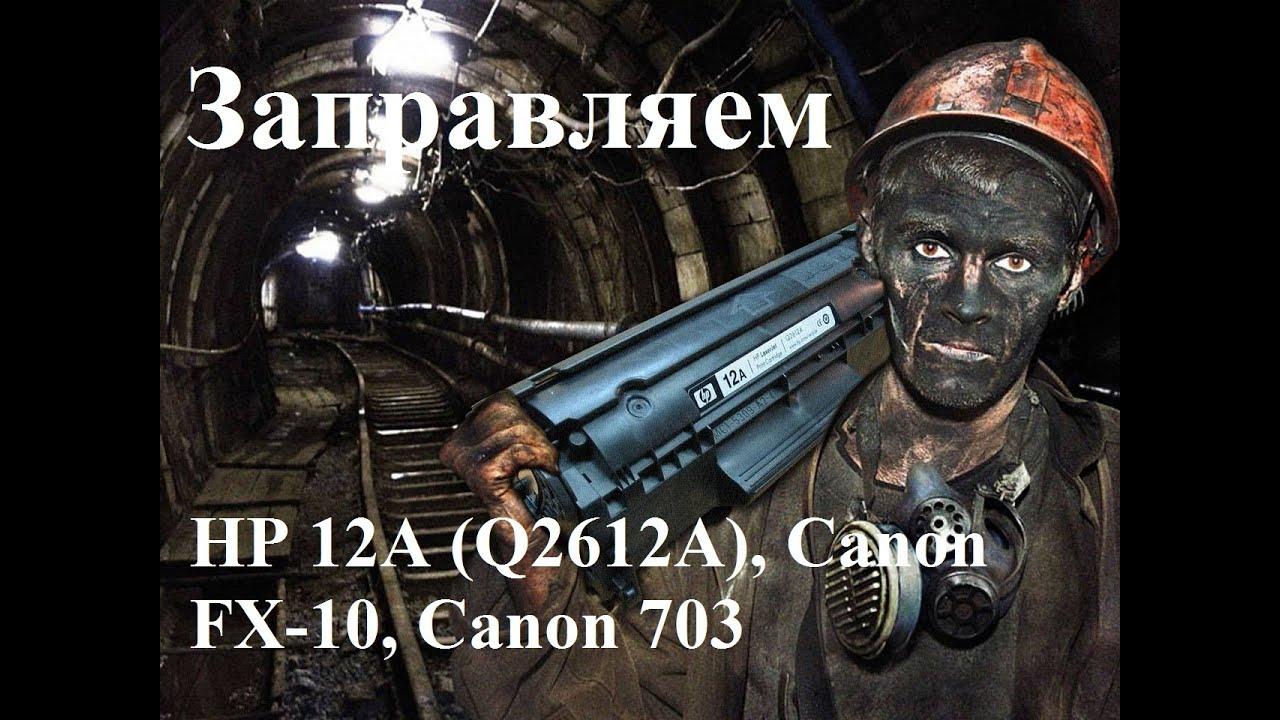 инструкция заправка картриджа canon 712
