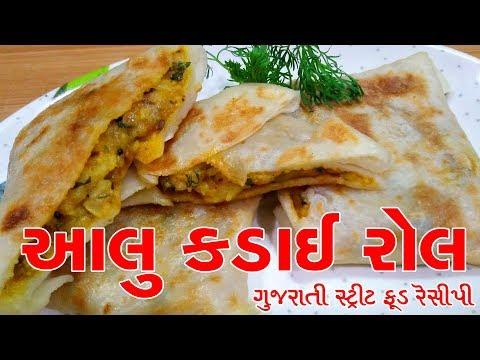આલુ કડાઈ રોલ Aloo Kathi Roll Recipe || Gujarati Street Food Recipes || Recipe Gujarati