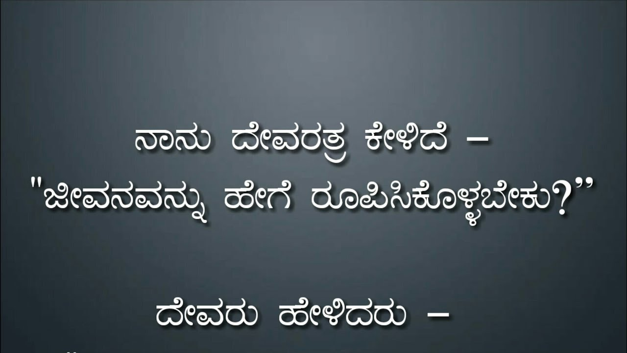 Kannada Inspiration Massage Kannada Life Thoughts Inspiration