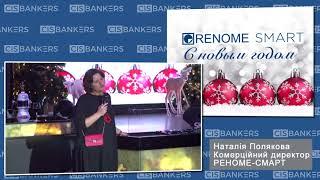 Фото Новогоднее поздравление, Наталия Полякова, Коммерческий директор, РЕНОМЕ-СМАРТ