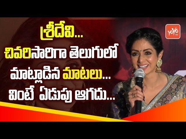 Sridevi Last Interview & Last Speech in Telugu | Sridevi is No More | #SrideviRip | YOYO TV Channel