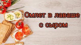 Омлет в лаваше с сыром ПП рецепт ПП завтрак