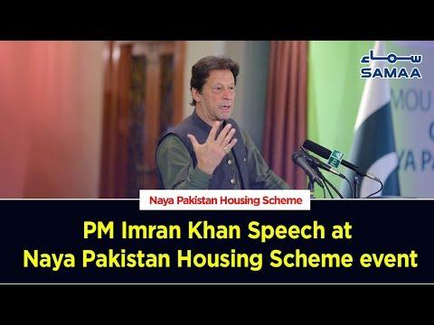 PM Imran Khan Speech at Naya Pakistan Housing Scheme event   SAMAA TV   31 July 2019