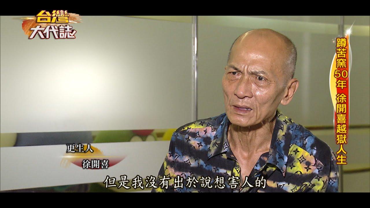 【台灣大代誌 預告】蹲苦窯50年 徐開喜越獄人生