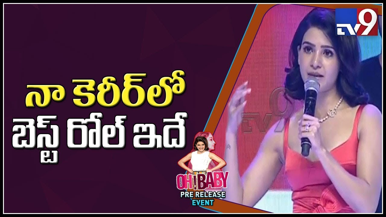 Samantha speech @ Oh! Baby Pre-Release Event - TV9