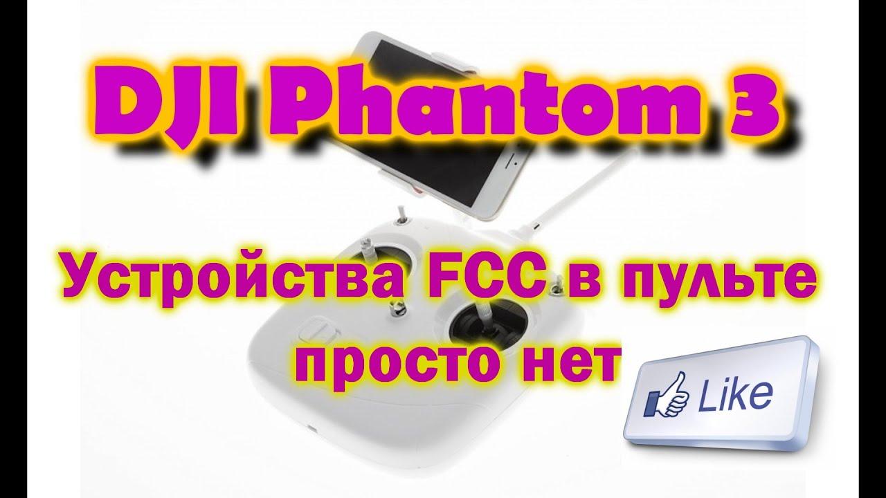 Phantom 3 Standard range mod , let's do it together    | DJI