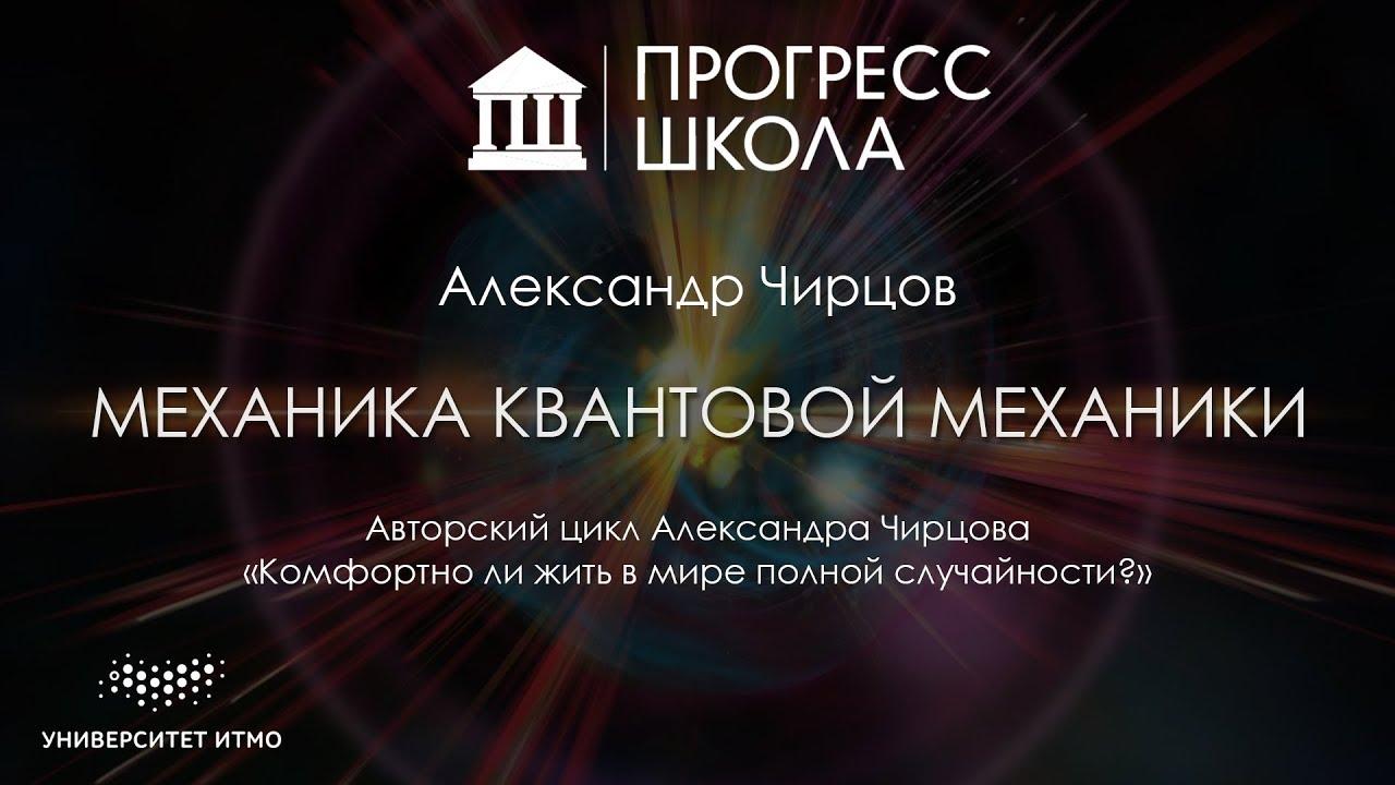 Александр Чирцов — Механика квантовой механики