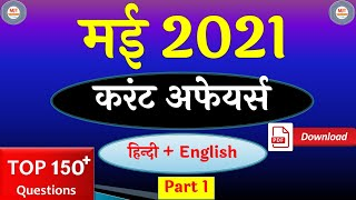 MAY 2021 - Monthly Current Affairs   May 2021 Current Affairs   May Current Affairs 2021   Crazygk