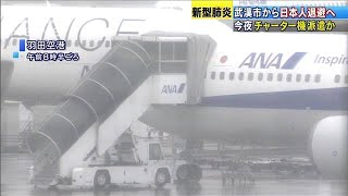 武漢市から日本人退避へ 今夜チャーター機派遣か(20/01/28)