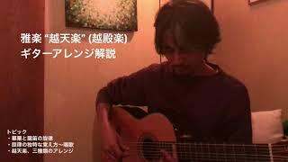 """越天楽 ギターアレンジ How is """"Etenraku (Gagaku music)"""" arranged?? 渥美幸裕 邦楽2.0 / NIPPON NOTE 2.0 / にっぽんのおと 2.0"""