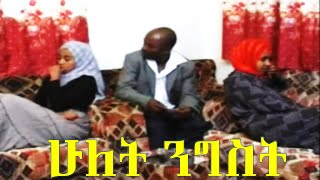 Hulet Nigist - Best Ethio Muslim Funny Drama