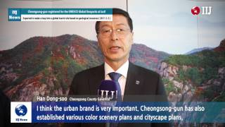 Cheongsong-gun registered for the UNESCO Global Geoparks at last!