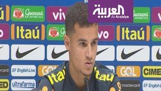 ماذا قال نجوم منتخب البرازيل عن اللعب أمام السعودية؟