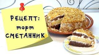 Сметанник  Быстрый и вкусный сметанный торт  Советский рецепт