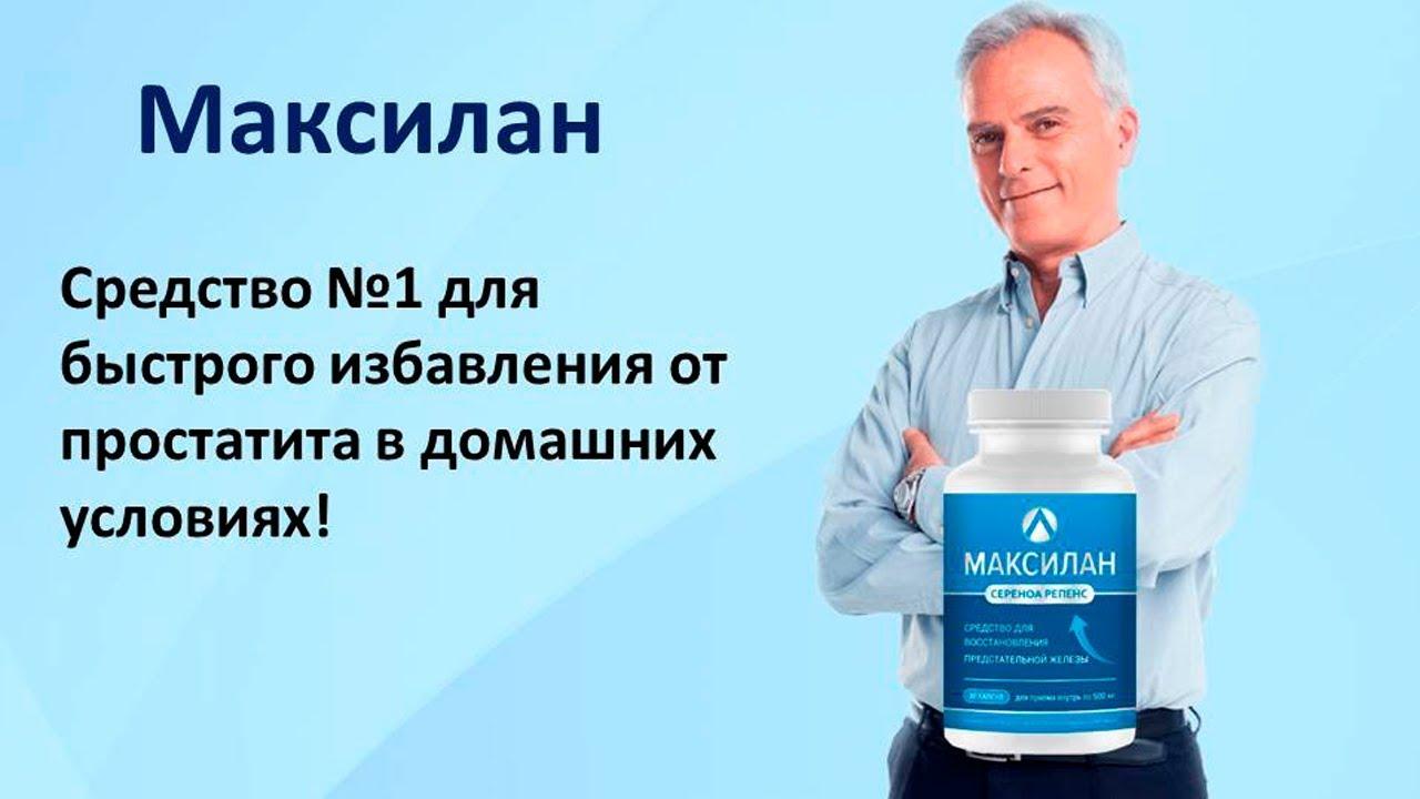 Лечение простатита в серпухове причины бактериального хронического простатита