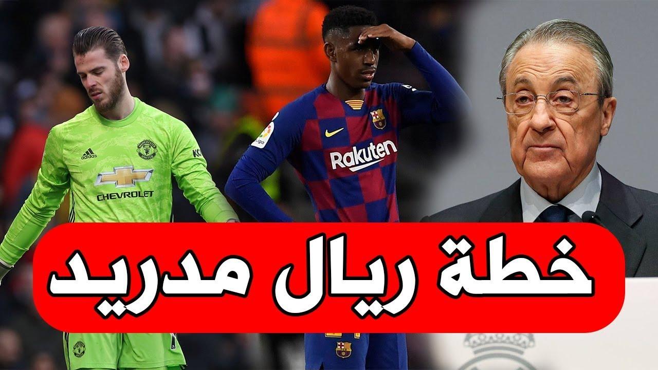 خطة ريال مدريد الجديدة | لاعب برشلونة يرفض الرحيل | خطر عودة الليغا | صدمة دروغبا | قرار دي خيا