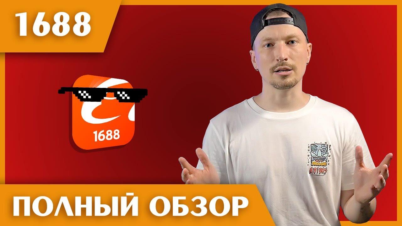 Download 1688: КАК ЗАКАЗЫВАТЬ ОПТОМ в КИТАЕ Правильно // Обзор на Русском // China911