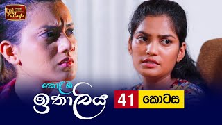 Kolamba Ithaliya   Episode 41 - (2021-08-09)   ITN Thumbnail